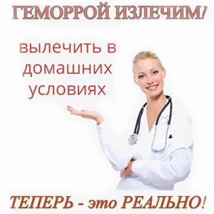 Геморрой лечение дома