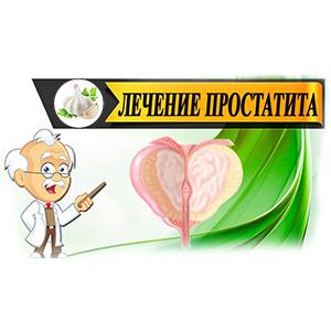 Лечение простатита народными средствами чесноком