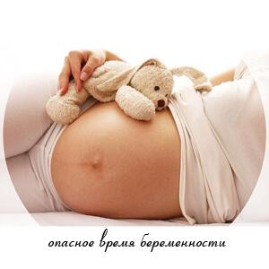 опасное время беременности